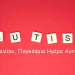 Αυτισμός, Διάχυτη Αναπτυξιακή Διαταραχή, σύνδρομο Asperger