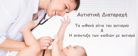 Αυτιστική Διαταραχή, Μέρος γ', Τα πιθανά αίτια του αυτισμού & Η ανάπτυξη των παιδιών με αυτισμό