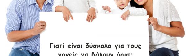 Γιατί είναι δύσκολο για τους γονείς να βάλουν όρια;