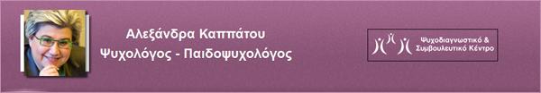 AlexandraKappatou_site
