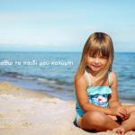 Πώς να μάθω το παιδί μου κολύμπι