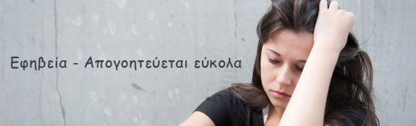 Εφηβεία – Απογοητεύεται εύκολα