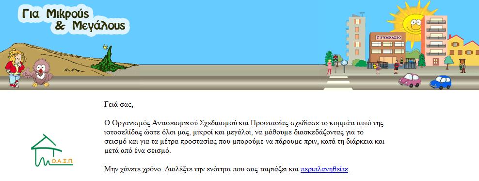 earthquake-SEISMOS-paidia-ekpaideysi-proetoimasmenoi