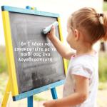 6+ 1 λόγοι να επισκεφτείτε με το παιδί σας ένα λογοθεραπευτή