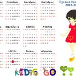 Σχολικό ημερολόγιο 2013-2014 για τα σχολεία Δημοτικής Εκπαίδευσης Κύπρου