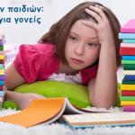 Το άγχος των παιδιών: Συμβουλές για γονείς