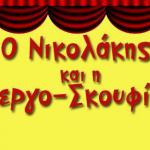 Ο Νικολάκης και η Ανεργο – Σκουφίτσα