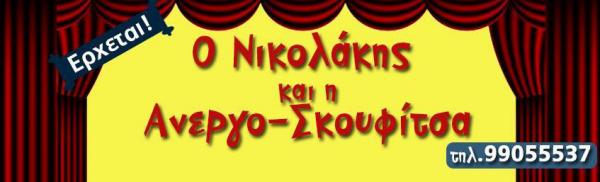 Nikolakis_icon2