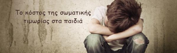Το κόστος της σωματικής τιμωρίας στα παιδιά