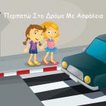 12-19 Οκτωβρίου 2013: Παγκύπρια Εβδομάδα Οδικής Ασφάλειας