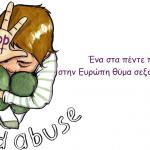 Ένα στα πέντε παιδιά στην Ευρώπη θύμα σεξουαλικής βίας