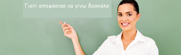 Γιατί αποφάσισα να γίνω δασκάλα