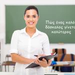 Πώς ένας καλός δάσκαλος γίνεται καλύτερος