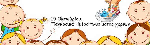 15 Οκτωβρίου, Παγκόσμια ημέρα πλυσίματος χεριών
