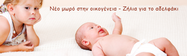 Nέο μωρό στην οικογένεια – Ζήλια για το αδελφάκι