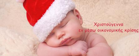 Χριστούγεννα εν μέσω οικονομικής κρίσης