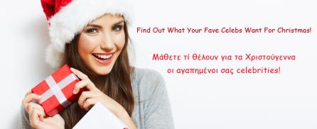 Μάθετε τι θέλουν οι αγαπημένοι μας Celebrities για τα Χριστούγεννα!