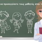 10 τρόποι για να προσεγγίσετε τους μαθητές στην τάξη