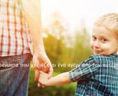 15 πράγματα που χρειάζεται ένα αγόρι από τον πατέρα του