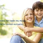 Έχετε αγκαλιάσει τον έφηβο σας σήμερα; Η σημασία του γονικού αγγίγματος