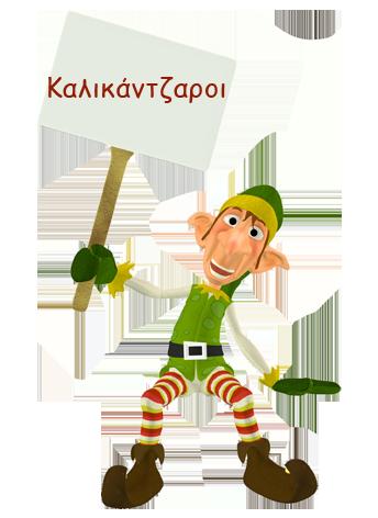 Kalikantzaroi_icon3