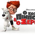 Ο κος Πίμποντι & ο Σέρμαν (Mr. Peabody & Sherman)