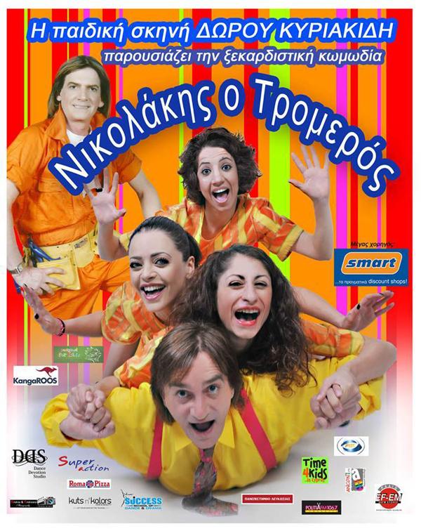 NikolakisTromeros_icon3