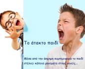 Το άτακτο παιδί… μέσα από την άσχημη συμπεριφορά το παιδί στέλνει κάποια μηνύματα στους γονείς.
