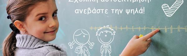 Σχολική αυτοεκτίμηση: ανεβάστε την ψηλά!