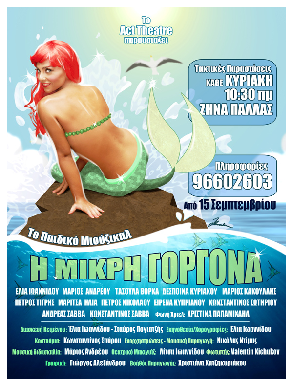 mikri_gorgona_icon1