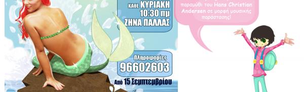 mikri_gorgona_icon2