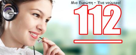 112 – Ο Ευρωπαϊκός Αριθμός Έκτακτης Ανάγκης!