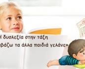 Η δυσλεξία στην τάξη – «Όταν διαβάζω τα άλλα παιδιά γελάνε»
