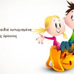 Τι κάνει τα παιδιά ευτυχισμένα; – Νέες έρευνες