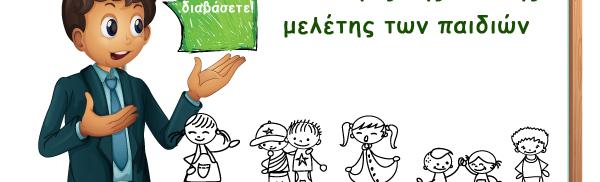 Ο 12λογος της σωστής μελέτης των παιδιών
