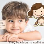 Πώς θα κάνετε τα παιδιά να σας ακούνε