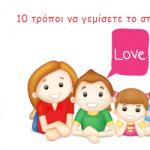 10 τρόποι να γεμίσετε το σπίτι σας με αγάπη
