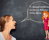 Τι πραγματικά θέλουν να πουν οι δάσκαλοι στους γονείς