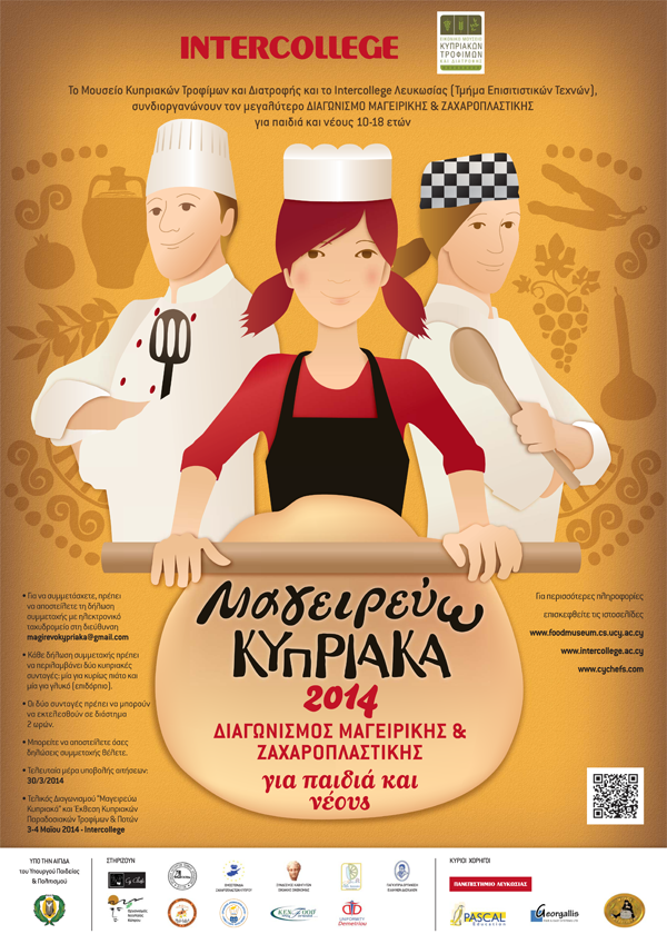 CookingCyprus2014_icon11