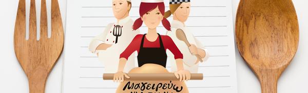 2ος Παγκύπριος Διαγωνισμός Κυπριακής Μαγειρικής και Ζαχαροπλαστικής «Μαγειρεύω Κυπριακά», για παιδιά και νέους 10-18 ετών.