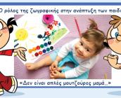 Ο ρόλος της ζωγραφικής στην ανάπτυξη των παιδιών! – «Δεν είναι απλές μουτζούρες μαμά…»