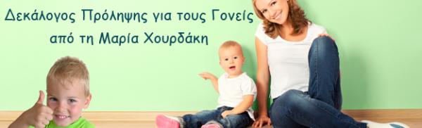 Δεκάλογος Πρόληψης για τους Γονείς από τη Μαρία Χουρδάκη