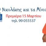 Ο Νικολάκης και τα Μίνιονς!!!