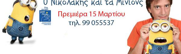 NikolakisMinions_icon3