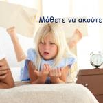 Μάθετε να ακούτε τα παιδιά σας