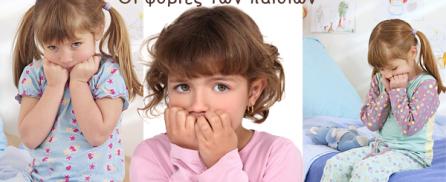 Οι φοβίες των παιδιών