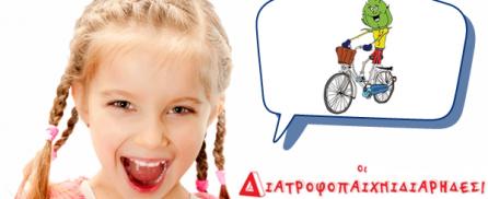 Διατροφοπαιχνιδιάρηδες, μια ειδική έκδοση για παιδιά προσχολικής και πρώτης σχολικής ηλικίας.