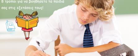 8 τρόποι για να βοηθήσετε τα παιδιά σας στις εξετάσεις τους