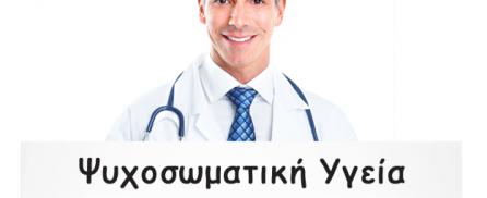 Ψυχοσωματική Υγεία