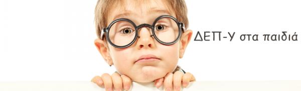 Διαταραχή Ελλειμματικής Προσοχής-Υπερκινητικότητας στα παιδιά (ΔΕΠ-Υ)
